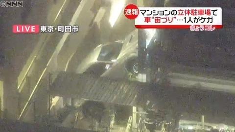 """【東京】マンションの立体駐車場で車が""""宙づり""""に 町田市"""