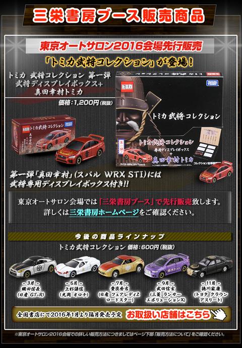 【ミニカー】幸村はスバル・家康はトヨタ・信長は日産? タカラトミーが武将トミカ発売