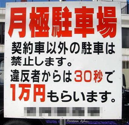 アホ「これあなたの車?無断駐車は罰金一万円!」 俺様「払う義務はなァい!」
