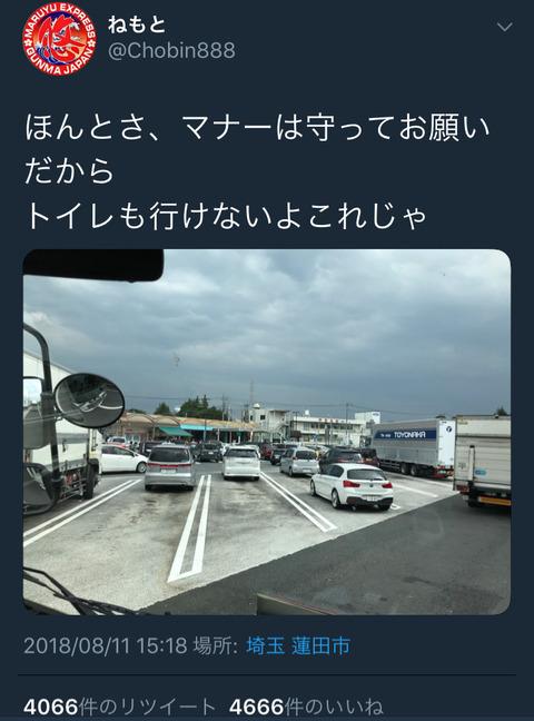 【写真】トラック運転手、駐車スペースで一般車両相手にブチ切れwwwwwwwwww