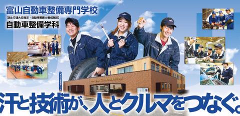 【富山】自動車整備を学ぶ学生が冬用タイヤへの無料交換/富山市
