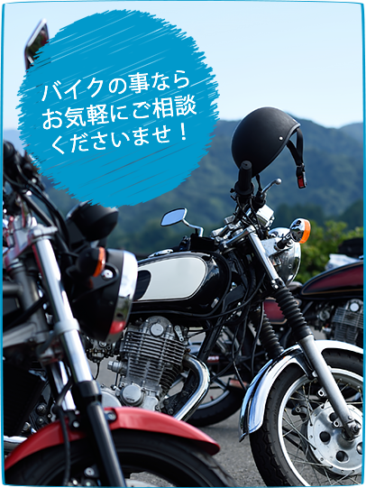 バイクの事なら何でもわかるコテだけど質問ある系?