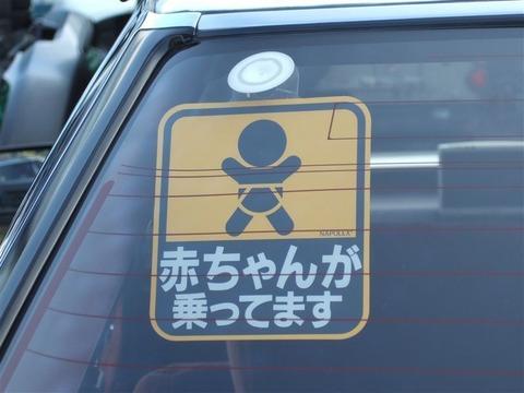 「お腹に赤ちゃんがいます」「車に赤ちゃんが乗っています」←で?