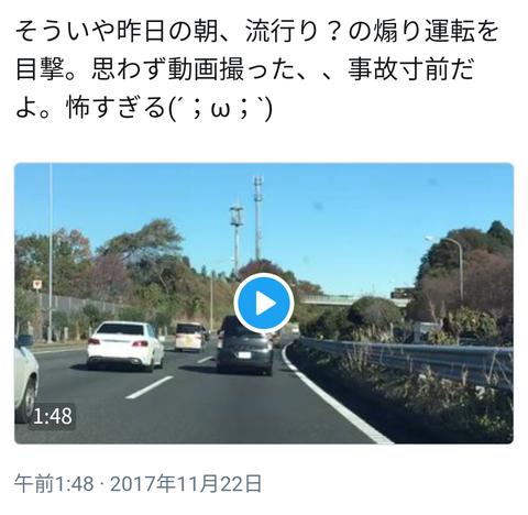 高速で危険な煽り運転、無理な左側追い越しを繰り返す車カス
