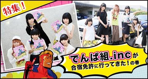 超人気アイドル・でんぱ組.incの5人、ド田舎で2週間の免許合宿を敢行wwwwwww
