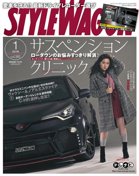 車の雑誌の表紙やってる川本紗矢、酷すぎワロタwwwwwwwwww