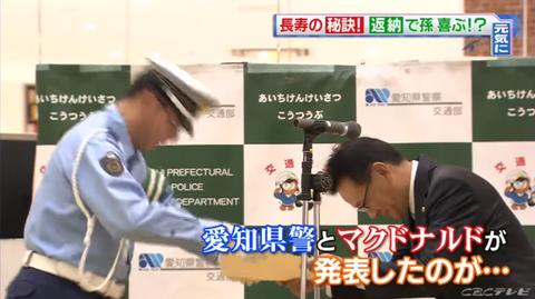 【愛知県】警察とマックがコラボ‥運転免許返納者に割引サービス開始【マクドナルド】