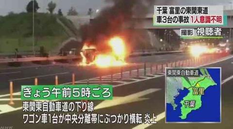 見通し良き3車線で燃え盛るワゴン車に衝突し意識不明の重体に・千葉県富里市の東関東自動車道