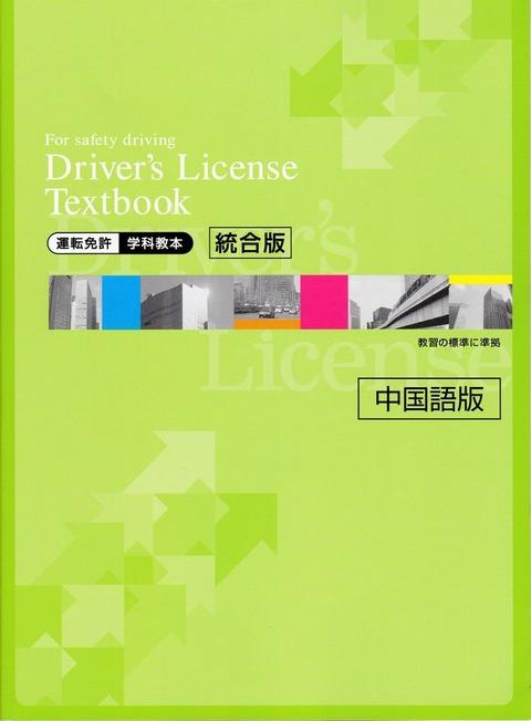 【国内】 運転免許の学科中国語でも試験