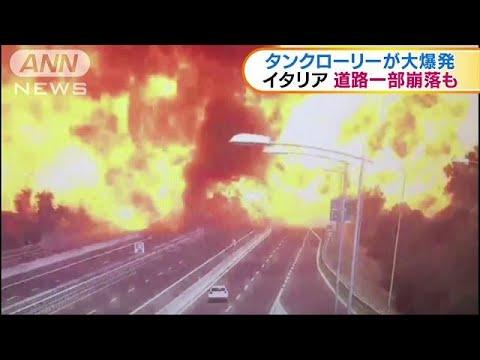 【動画】 タンクローリーが爆発したらどうなるのかって誰もが一度は想像するよね?実際に起きたのがこちら