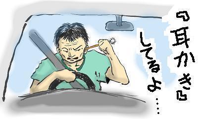 【これは酷い】 耳をかきながら運転 → 警官「携帯かけてただろ!」と違反扱い → 提訴し350円勝ち取る