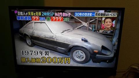 いとうまい子の実家に30年以上放置されていた1979年製のフェアレディZ、業者に15万円と査定される