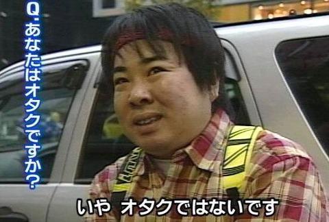「付き合うのは、ちょっと…」な、オタクランキング!1位アイドルオタ 2位アニメ・漫画オタ 3位車オタ