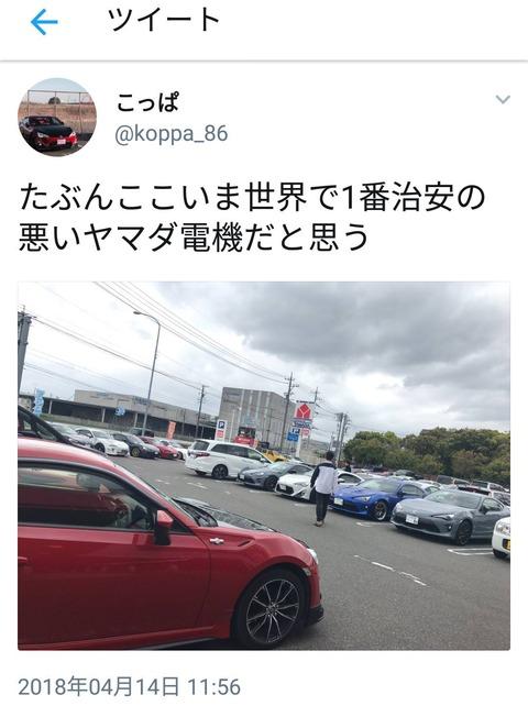 車カス、店舗駐車場を#ミーティングと称して占拠し世界一治安の悪いヤマダ電機とイキってしまう。