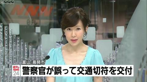 【ドラレコ憎し」青信号で直進車に富山県警官が誤って交通切符、運転者のドラレコ証拠映像で謝罪へwへ