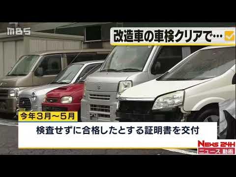 車カス「おっちゃんこれ改造車なんやけど車検通してくれる?」車検屋「2万でええで」大阪の業者逮捕。