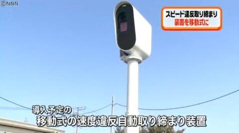 【社会】幅狭い道も設置可能…栃木県警が小型オービス導入へ