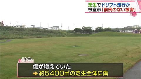 車カスが芝公園でドリフトし無残。芝生が6600平方メートルにわたり荒らされる。根室総合運動公園