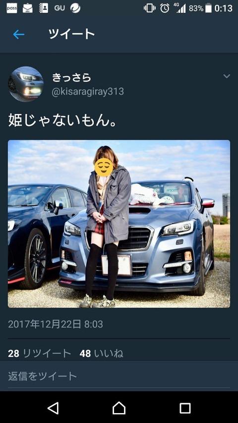 女でもレヴォーグ買ってるのにそれ以下の車に乗ってる男wwwwww