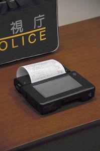 【社会】交通違反切符の交付迅速に…警視庁が新端末公開