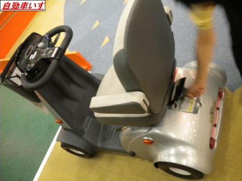 自動車椅子に轢かれた結果wwwwwwwww