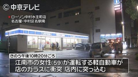 【愛知】「アクセルとブレーキを踏み間違えた」 女性(59)運転の車コンビニに突っ込む 名古屋市