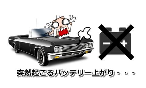 車のエンジンかけて寝ても、バッテリー上がらない(´・ω・`)?