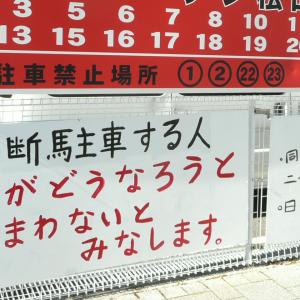 「無断駐車は1万円いただきます」←こいつwwwwwww