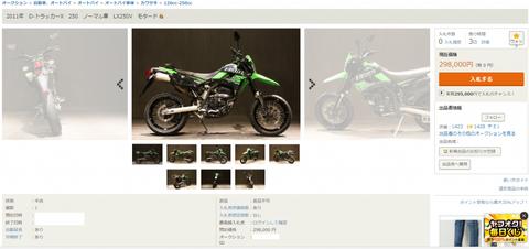 バイク童貞俺、初バイク(旧車)をヤフオクで落札