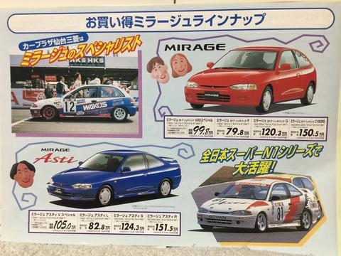 今の自動車って新車でも昭和後期の倍近くの価格なんだな、そりゃ売れんわ