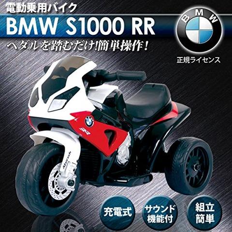 【乞食速報】BMWの大型のバイク S1000RRが6105円