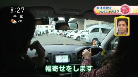 車の横の幅感覚がわからない