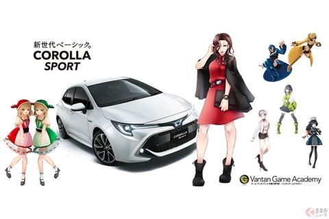 【話題】若者のクルマ離れにSTOPを トヨタカローラ店の人気14車種を擬人化