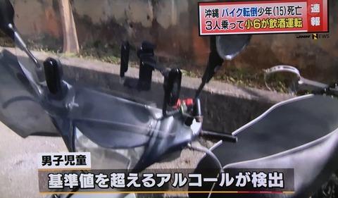 【沖縄】バイク死亡事故 小学6年男児が飲酒運転か