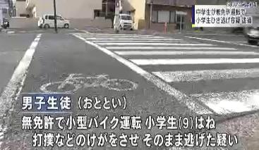 無免許の中学生がバイクでひき逃げ 後ろに乗ってた高校生が現場に残っていたので話を聴くなどして男子生徒を特定・広島