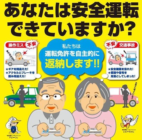 【社会】運転免許証の返納が急増 宮崎