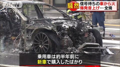 【悲報】じいじの納車半年後の車が爆発炎上