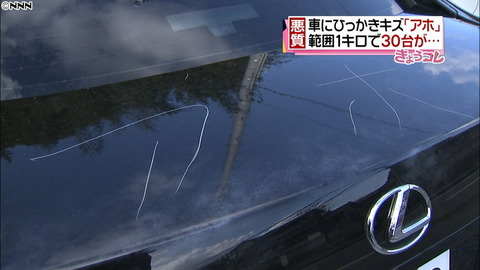 【福岡】車30台に「アホ」と引っかき傷