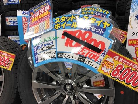 車のタイヤ変えようと思うんやが価格ドットコム見ると15000円とかなんやけどこれって1本の価格?