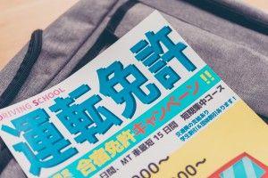 なんで日本の車の免許って30万もするの?