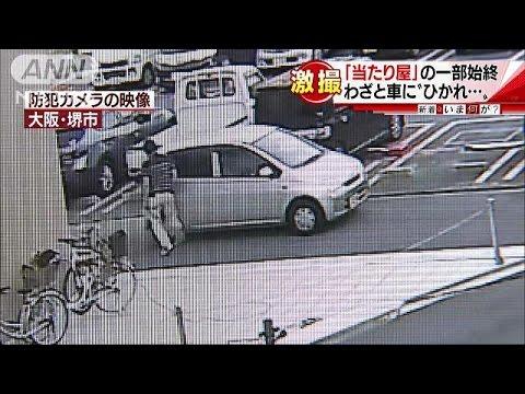 【激撮】 当たり屋が車にひかれる瞬間wwwwwwwwww