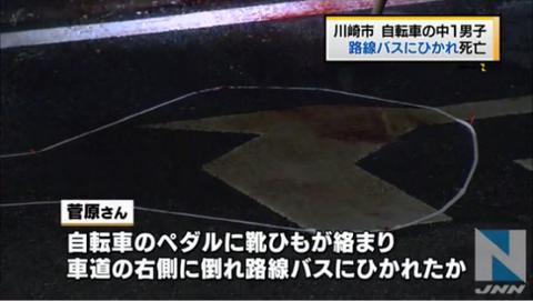 靴ひもが自転車に絡まり車道に転倒  中1男子がバスに轢かれ死亡 バスの運ちゃんを現行犯逮捕 川崎