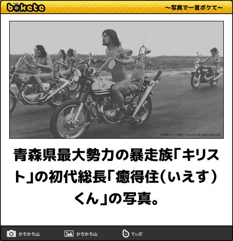 長野 青森の暴走族→ 大人しそう
