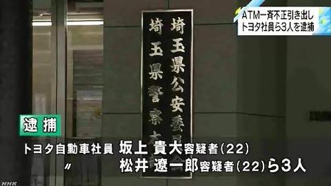 ATM18億円不正引き出しでトヨタ社員逮捕。中国人とか言ってたやつwww
