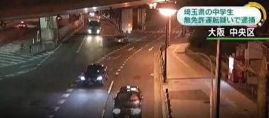 【無免許】関東から運転?14歳が大阪で事故 道交法違反の疑い