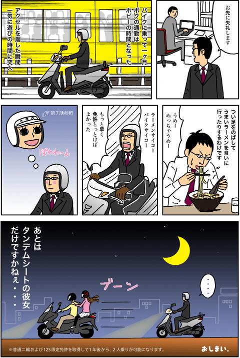 comic_014
