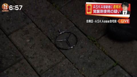 【速報】ASKA容疑者の愛車破壊されるwwwww