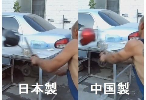 【話題】 中国製と日本製のヘルメット、鉄の棒でぶっ叩いてみると…ロシア人、実験結果に思わず笑う[09/01]