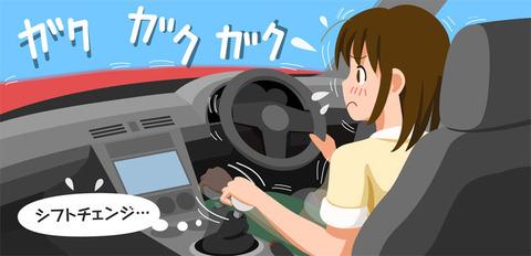 自動車学校2日目で初めて車(MT)運転したんだが、本当に免許取れるのか不安になってきた