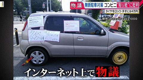 【話題】コンビニ「無断駐車」1万時間超えに「920万」の支払い命令 大阪地裁